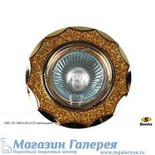 Точечный светильник 1001/E1 MR16 SG+GD