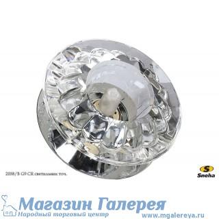 Точечный светильник 2038/В G9 CR
