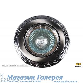 Точечный светильник 3045/E1 MR16 SN+CR