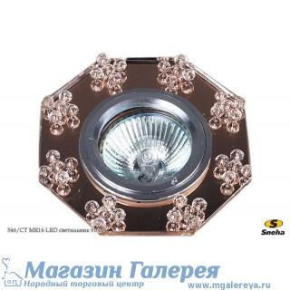Точечный светильник 546/СТ MR16 LRD