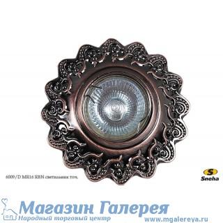 Точечный светильник 6009/D MR16 RBN