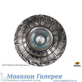 Точечный светильник 6010/D MR16 SL+BK