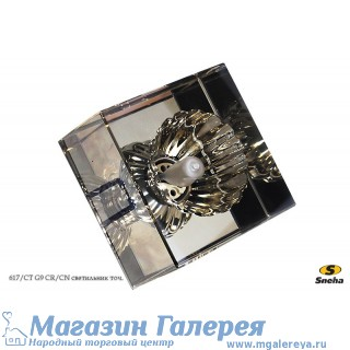Точечный светильник 617/СТ G9 CR/CN