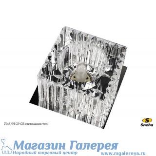 Точечный светильник 7045/Н G9 CR