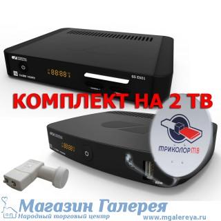 Комплект Триколор ТВ на 2 телевизора GS E501-GS C591.