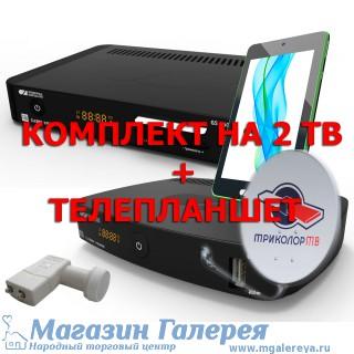 Комплект Триколор ТВ для 2 тв с планшетом