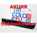 Комплект Триколор ТВ в Новомосковске - специальная цена