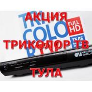 Комплект Триколор ТВ в Туле