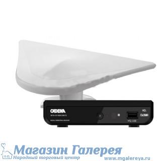 Комплект для приёма цифрового ТВ