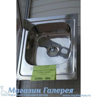 Мойка 50/60 с сифоном L 95060
