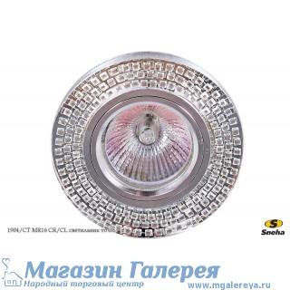 Точечный светильник 1904/СТ MR16 CR/CL
