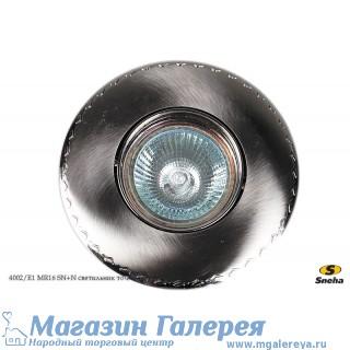 Точечный светильник 4002/E1 MR16 SN+N