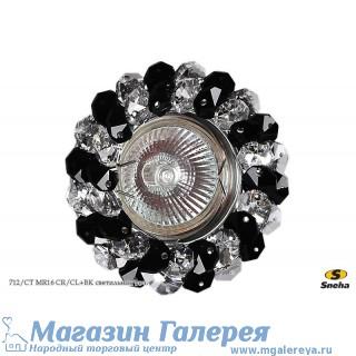 Точечный светильник 712/СТ MR16 CR/CL+ВK