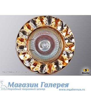 Точечный светильник 714/СТ MR16 GD/CL+YL