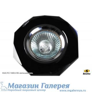 Точечный светильник 8140/FLY MR16 ВК