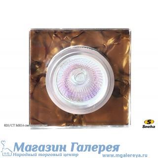 Точечный светильник 820/СТ MR16