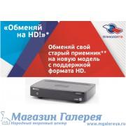 Акция - Обменяй и смотри в HD 8300, 8302, 8304