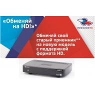Обмен ресиверов Триколор ТВ
