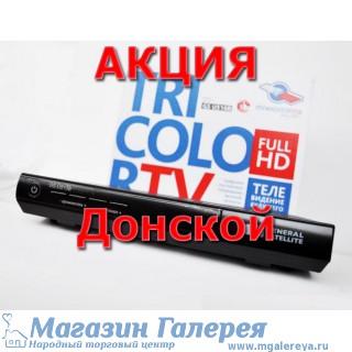 Триколор ТВ в Донском - акция