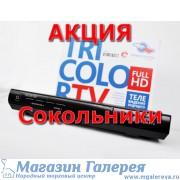 Триколор ТВ в Сокольниках