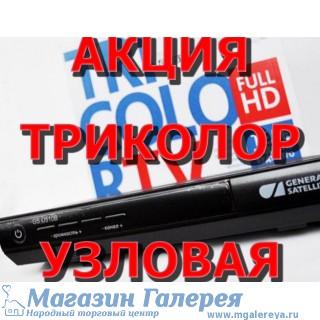 Триколор ТВ в Узловой - акция